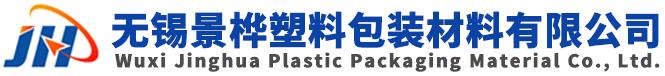 无锡景桦塑料包装材料有限公司